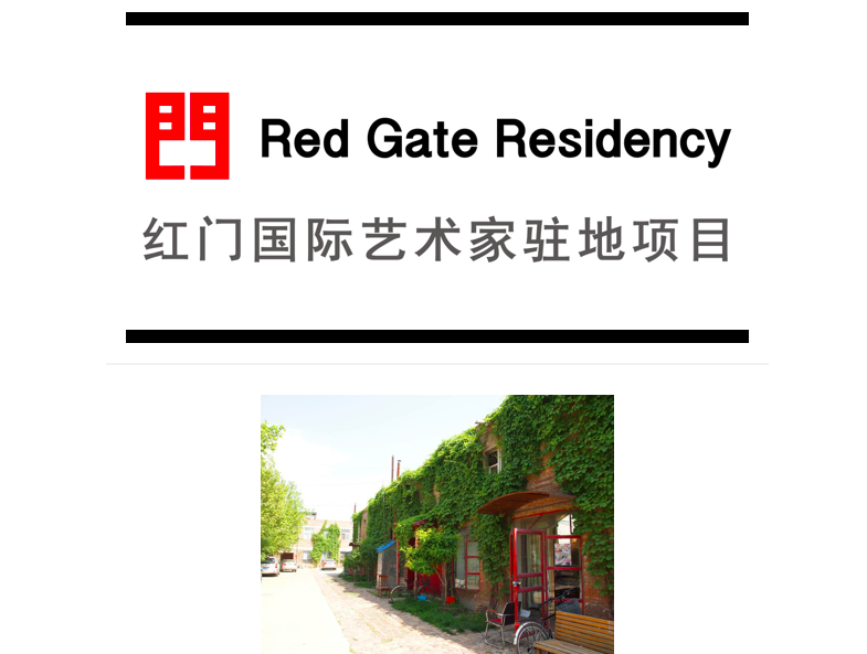 7202726_red-gate-art-residency-in-beijing--apply_2c4a7e2d_l